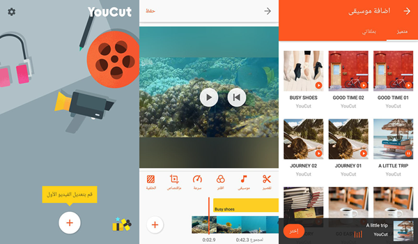 YouCut video editor is one of the Top 10 Best Free Video Editors for Android in 2019.